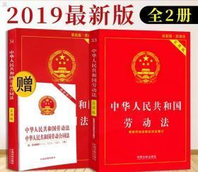 劳动法最新版2019 劳动法+劳动合同法 实用版 (全套3册)