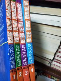 现代大学英语精读1-4
