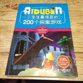 小学生最惊奇的200个探案游戏