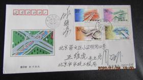 1995-10 北京立交桥邮票首日实寄封 邮票设计者呼振源 闫炳武签名