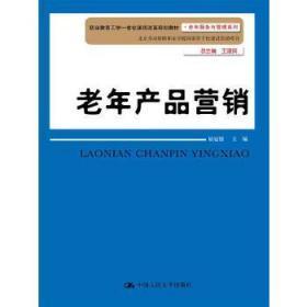 老年产品营销 屈冠银 中国人民大学出版社