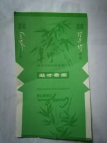 翠竹(70S三无标)品如图:背清【陕西旬邑排厦卷烟厂】