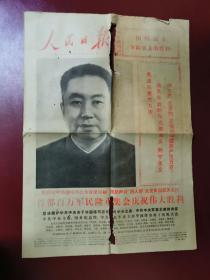 人民日报(1976年10月25日)共8版