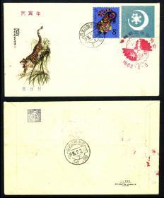 T107 丙寅年虎首日美术封  票销1986年2月戳  盖哈邮协迎春联欢会纪念戳
