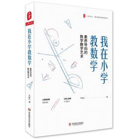 大夏书系·我在小学教数学:素养导向的数学教学艺术(数学教学培训用书)