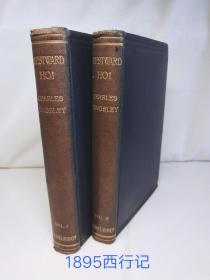 1895、查尔斯·金斯利《西行记》(一、二卷)