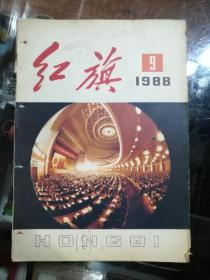 红旗1988.9