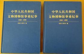 中华人民共和国文物博物馆事业纪事:1949~1999(上下两册全)