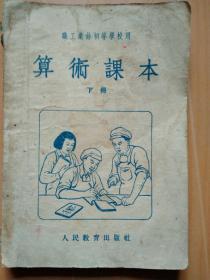 算朮课本下册--职工业余初等学校用(1953年版)