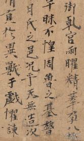 敦煌遗书海外馆藏0258炖煌郡羌戎不杂德政序。微喷印刷定制,概不退换。