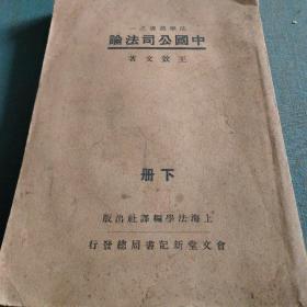 中国公司法论下册