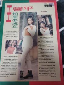 王馨平 林子祥 小田和正 8开彩页