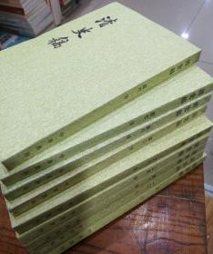 清史稿  (九,十二,三九,三八,四十,四一,四八,四七,四六)  9册  可以折售/28元