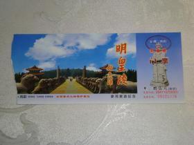 明皇陵门票【中国.凤阳】票价:15元(半价)