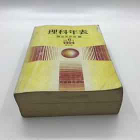 理科年表(国立天文台编)