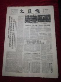 文汇报1961.5.18(第1-4版)老报纸、旧报纸、生日报……《西哈努克在扩大的日内瓦会议上致开幕词,强调建立不受外来干涉的中立的老挝》《陈外长在日内瓦会议上的发言》《我被迫做出有保留的退却》