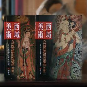 新书《西域美术》大英博物馆斯坦因搜集品[敦煌绘画一、二]