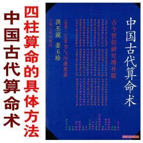 珍藏版《中国古代算命术》八字命理推算四柱算命书称骨算命法300年历法速查