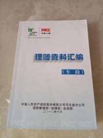 中国人保理赔资料汇编 (车险)
