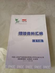 中国人保理赔资料汇编 (非车险)