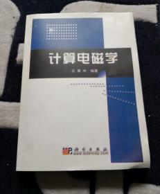 计算电磁学 清晰印装本,内页干净。