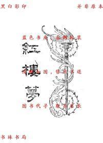 【复印件】红楼梦程乙本(六册一套全)-(清)曹雪芹-民国亚东图书馆上海刊本