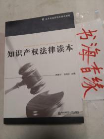 江苏省省级机关普法教材:知识产权法律读本