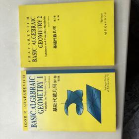 基础代数几何(2册全)沙法列维奇    包邮