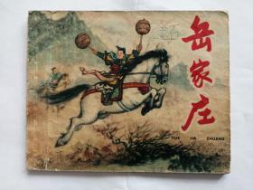 岳家庄==上海版==60年代老版书==经典连环画小人书==徐正平绘画