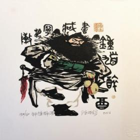 陈湘宁 藏书票版画原作《钟馗醉酒》