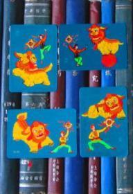 年历片-1976年:逗狮、舞狮、驯狮、踩球【一套四张】