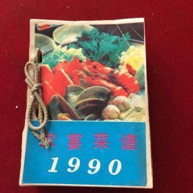 1990年《家宴菜谱》台历