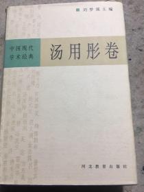 中国现代学术经典:汤用彤卷
