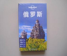 孤独星球Lonely Planet旅行指南系列 俄罗斯 未开封