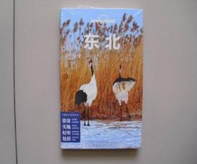 孤独星球Lonely Planet中国旅行指南系列 东北 第二版 库存书 未开封 第2版