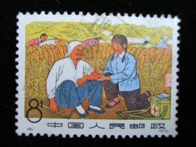 编号邮票 编85治疗 信销票邮票