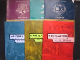 高中历史教材全套6本
