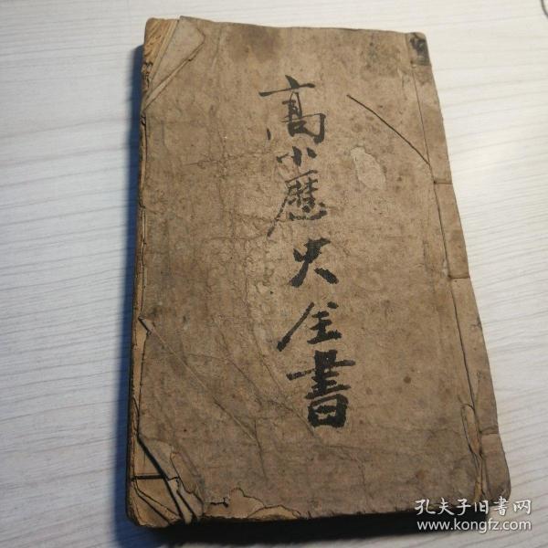 合订民国六本共和国教科书新历史