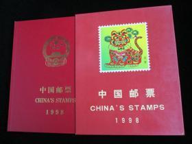 1998年邮票年册 全年邮票小型张小全张 全品北京鸿纳册(编2)