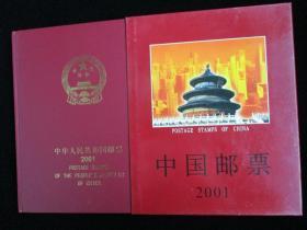 2001年邮票年册 全年邮票小型张小全张 集邮总公司册