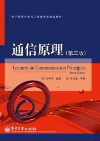 正版通信原理第三3版孙学军电子工业出版社9787121132582