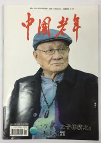 中国老年 2019年 8月 上半月版 邮发代号:2-291