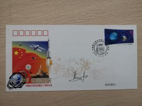 航天专家,长城公司总裁,乌兰夫之子乌可力签名封