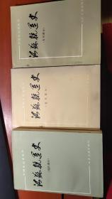 江苏航运史(古代部分、近代部分、现代部分3册)