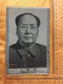 文革丝织品  毛泽东  [9.5x14.5cm]  中国杭州东方红丝织厂制 有破裂 包真 包老