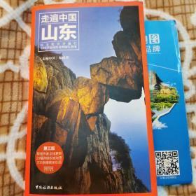 《走进中国之走遍山东》第三版