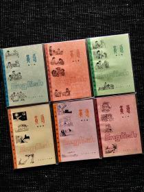 七八十年代全套十年制初中英语课本
