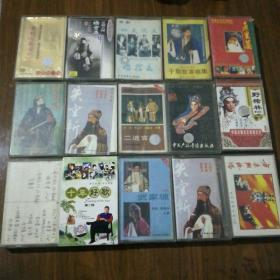 戏曲磁带15盘