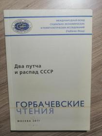 Горбачевские чтения 俄文原版:戈尔巴乔夫读本:两次叛乱与苏联的解体
