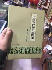 中国古代历史地图集